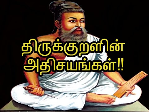 Facts about thirukkural